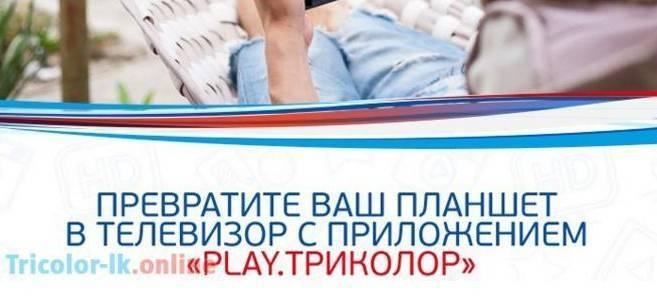 Prilozheniya-Trikolor-TV.jpg