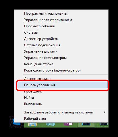 Otkryit-panel-upravleniya-Windows-dlya-resheniya-problem-s-zapuskom-EXE-faylov.png