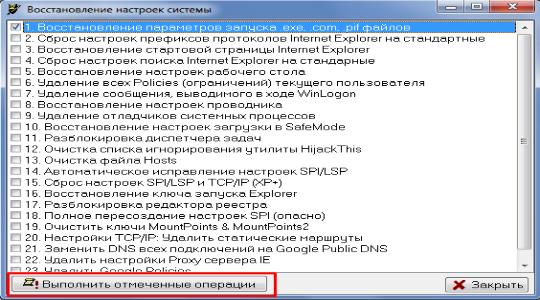exe-fail-ne-zapuskaetsja-4.png