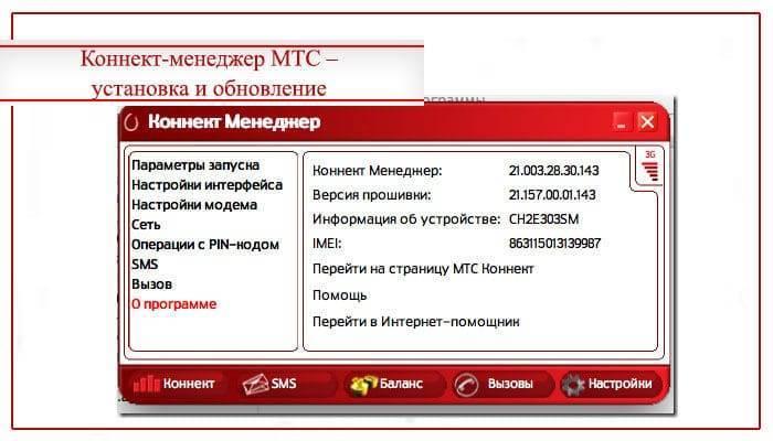 konnekt-menedzher-mts-vhod-v-lichnyiy-kabinet.jpg