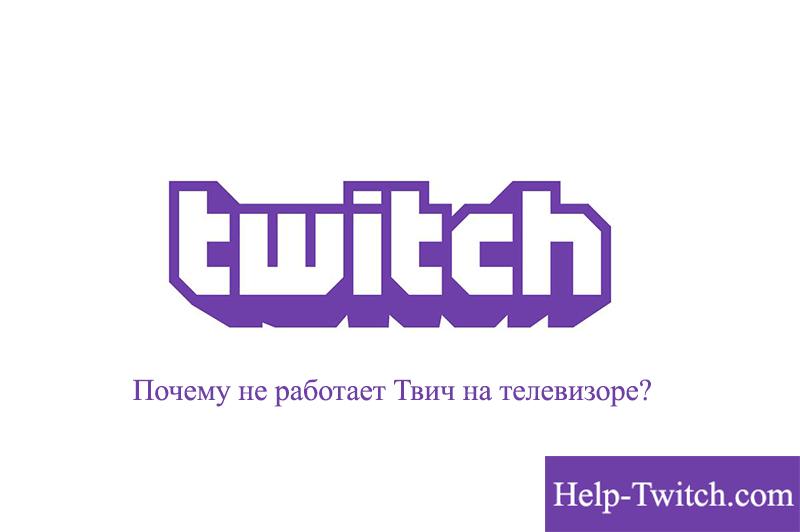 twitch-ne-rabotaet-na-televizore.png