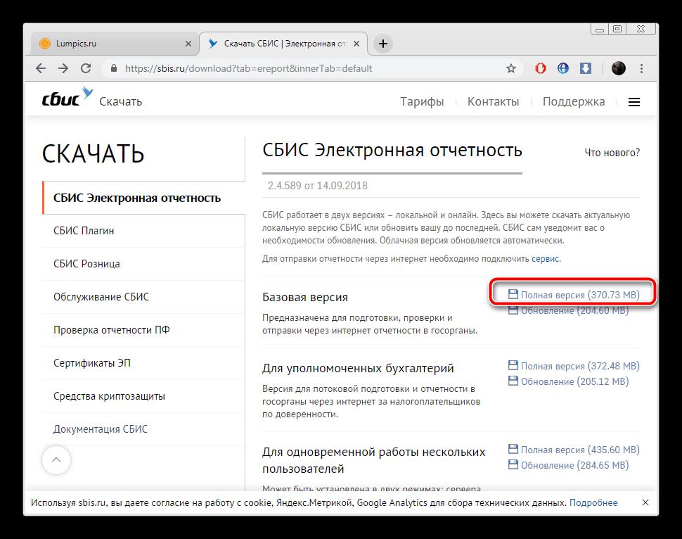 Skachivanie-polnoy-versii-programmyi-SBIS.png