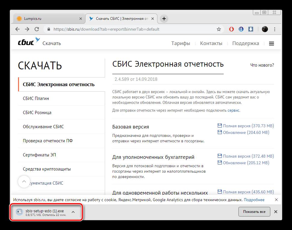 Otkryitie-installyatora-programmyi-SBIS.png