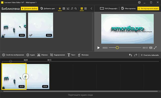 icecream-video-editor-main.png