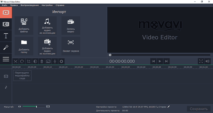 movavi-video-editor-free-trial.png