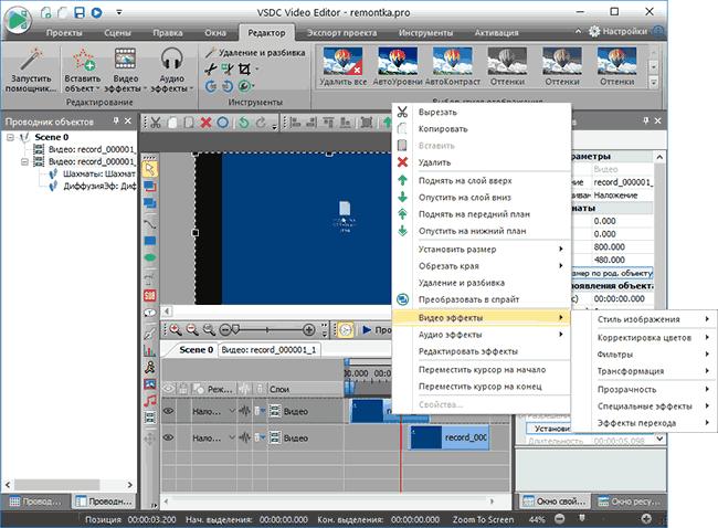 editing-video-vsdc-free.png