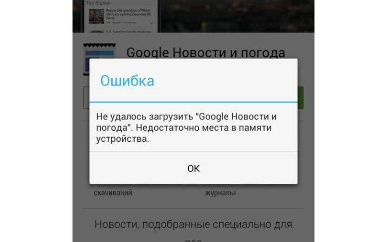 ne-ustanavlivayutsya-prilozheniya-na-android-nedostatochno-pamyati-765x478.jpg
