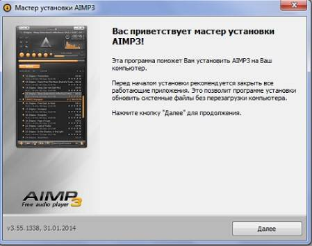 AIMP3.jpg
