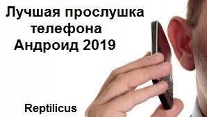 proslushka-telefona-android-3.jpg