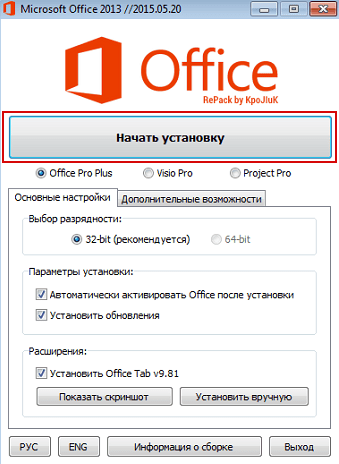 office-2013-002-min.png