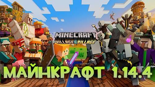 minecraft_1.14.4.jpg
