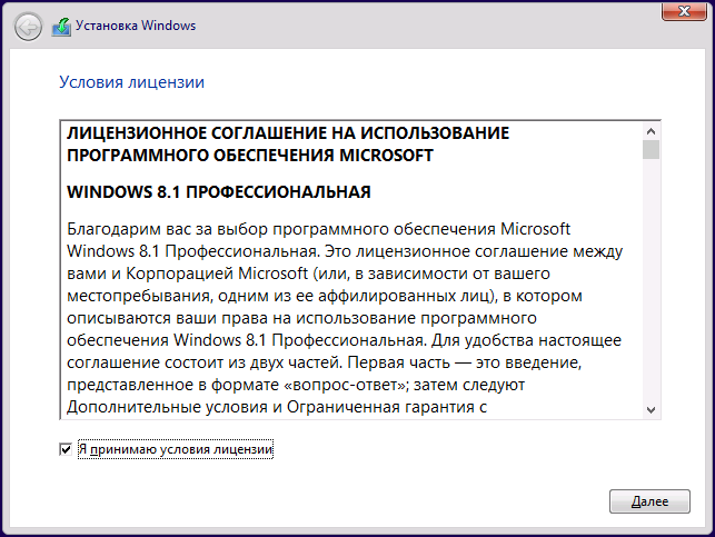 license-agreement-windows-8-1.png